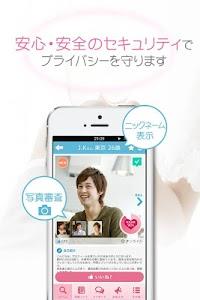 生年月日から運命の出会いが見つかる恋活・婚活 -Aishow screenshot 4