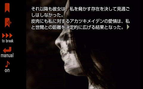 暁のメイデン screenshot 14