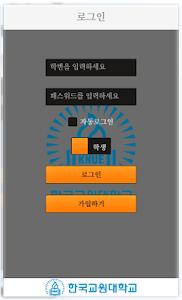 한국교원대학교 스마트교육 평가(테스트-김성식) screenshot 1