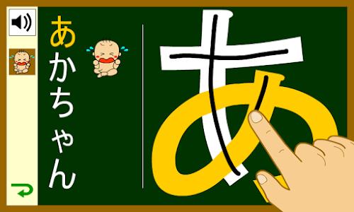 Japanese_hiragana screenshot 5