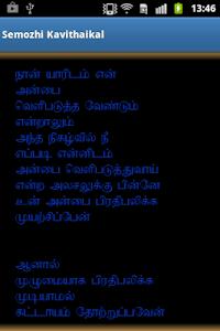 Semozhi Kavaithaikal screenshot 2
