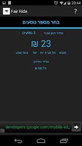 FairRide - טרמפ הוגן screenshot 2