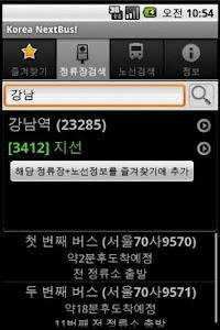 Korea NextBus! screenshot 0