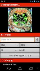 全国パチンコ・パチスロ攻略掲示板 screenshot 3