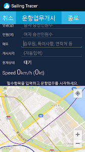 Sailing Tracer 운항정보 전송시스템 screenshot 0