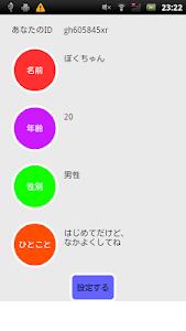 ジャワトーク(元フレンドSNS)~友達募集ネットワーク~ screenshot 6