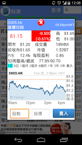 Stock records screenshot 4