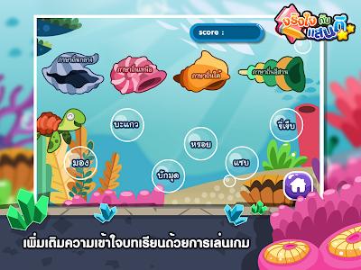 สนุกกับภาษาถิ่น Free screenshot 7