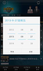 新闻联播 screenshot 1