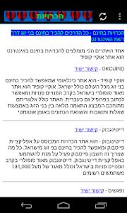 הכרויות \ הכרויות בחינם screenshot 3