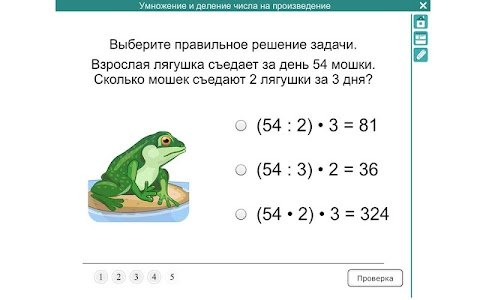 Математика 4 класс ФГОС screenshot 9
