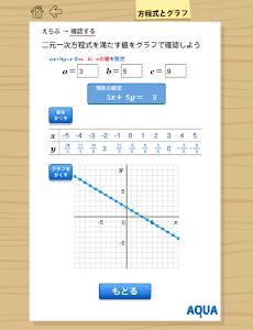 方程式とグラフ さわってうごく数学「AQUAアクア」 screenshot 0