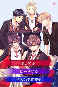 乙女ゲーム「ミッドナイト・ライブラリ」【利波裕太ルート】 screenshot 9