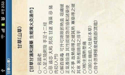 Bangyakhappyeon (gan) screenshot 3