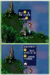梦幻西游四格漫画 screenshot 2