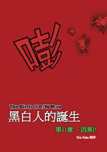 黑白人的诞生-漫画 5-6 screenshot 5