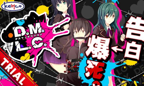 D.M.L.C. -デスマッチラブコメ- 体験版 KEMCO screenshot 0