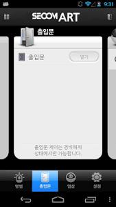 세콤아트 screenshot 2
