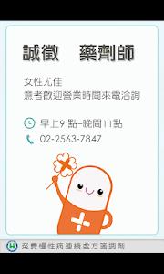 貢玄藥局 screenshot 0