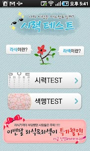 [무료] 시력/색맹 테스트 screenshot 0