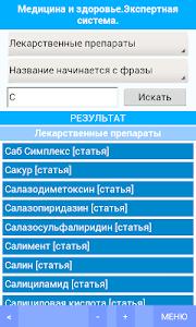 Медицина. Экспертная система. screenshot 4
