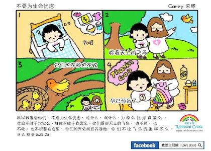 漫画圣经 耶稣 Comic Bible 简体试看版 screenshot 4