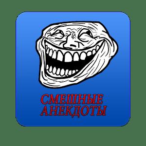 русские шутки