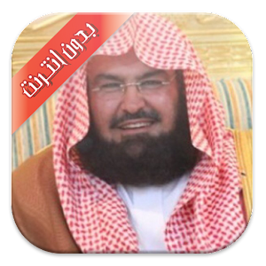 Quran with al sudais voice apk