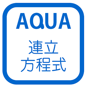 連立方程式の利用 さわってうごく数学「AQUAアクア」