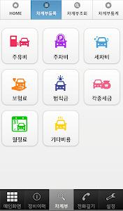 오토케어(오토홈) - 차계부 screenshot 1