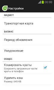 Карта ТТС Тюмень screenshot 4