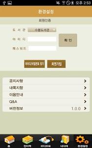 책 읽는 도시 인천 for phone screenshot 3