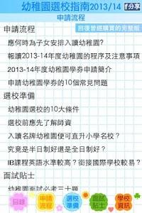 幼稚園指南2014/15(Lite) screenshot 1