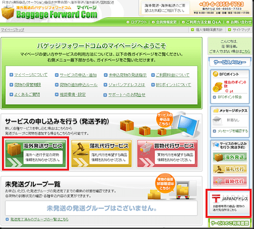 Baggage Forward 使用教學 - 黑牛,いきます!!