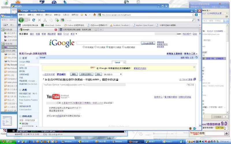【情報】IGoogle頁面新功能!! - 電腦與資訊科技版 - 深藍論壇