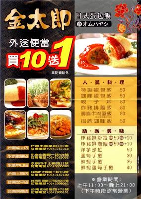 【臺南】金太郎日式蛋包飯專賣 @ 朝九晚五兔子的儲思盆 :: 痞客邦