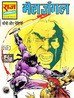 mera jungle bheriya comics