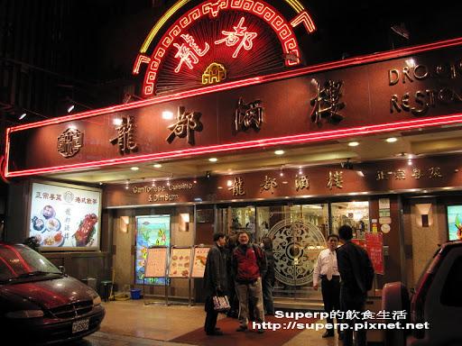 [餐廳食記]臺北的龍都酒樓:絕品烤鴨好滋味 @ 彼得覓食趣 :: 痞客邦