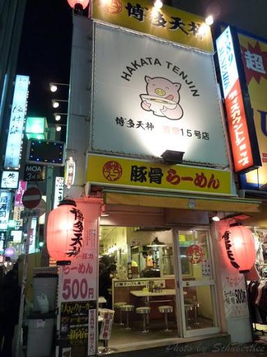 schubertlee: 2010 日本東京自由行遊記.第三天(下):新宿京王百貨 & 麵屋武藏 & 博多天神