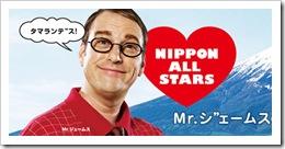 nippongo