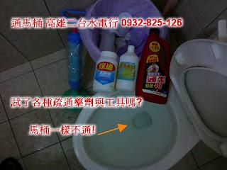 {通馬桶 馬桶不通} - 通水管 通馬桶 水管不通 馬桶阻塞 高雄 臺中 臺南