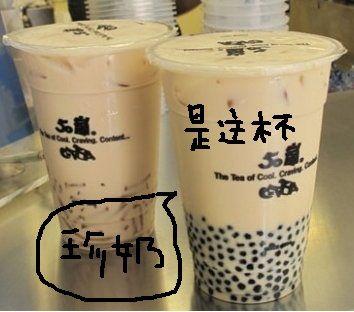 【奶茶·珍珠】五十嵐珍珠奶茶 – TouPeenSeen部落格