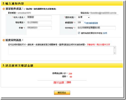 阿莫的學習旅程: 網入應用課程:Yahoo拍賣入門-購物流程
