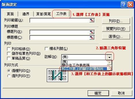 小老百姓的財經觀察: [Excel小撇步] 【Excel 註解】也可以列印