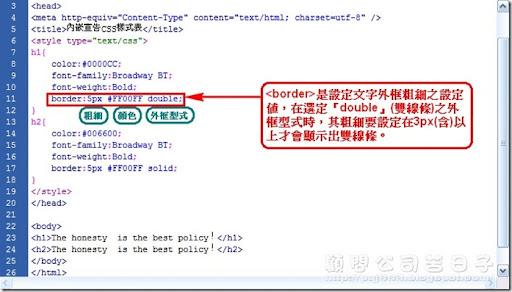 網頁教學:如何用套用CSS樣式表