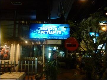 Israeli Bangkok 2