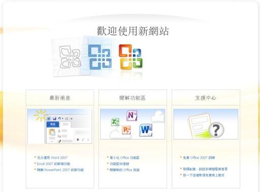 電腦學習園地: Microsoft Office 2010 快速入門官方臺灣繁體中文版
