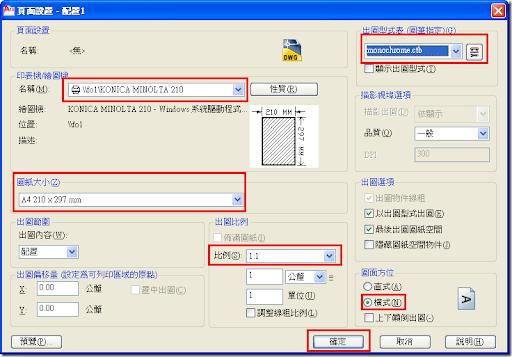 AutoCAD 2010 頁面設置管理員 @ 電腦學習園地 :: 痞客邦