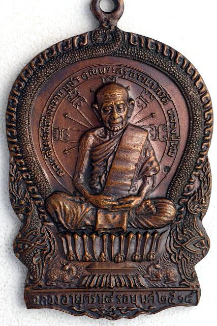 เหรียญนั่งพาน ๘ รอบ หลวงปู่ทิม วัดละหารไร่ ปี๒๕๑๘ (3/4)