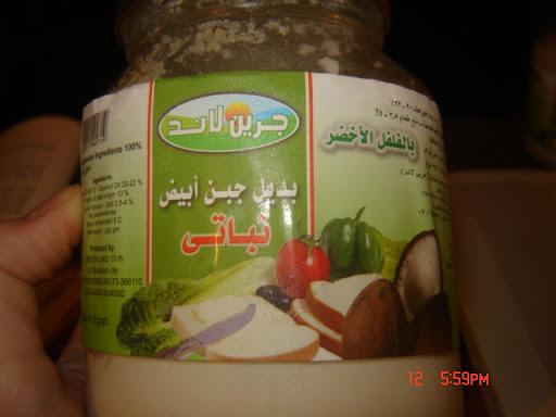 بديل الجبن الأبيض - النباتي